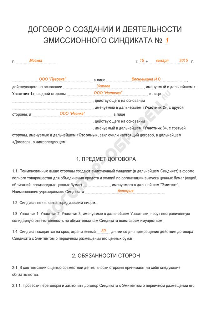 Заполненный образец договора о создании и деятельности эмиссионного синдиката. Страница 1