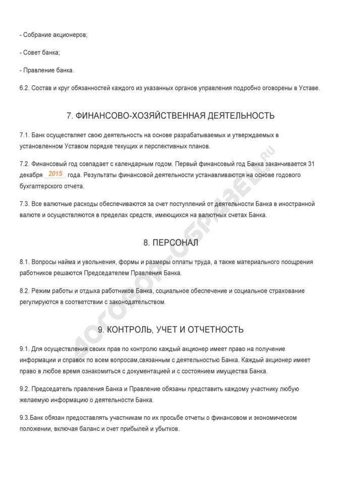 Заполненный образец договора о создании и деятельности коммерческого банка в форме открытого акционерного общества. Страница 3