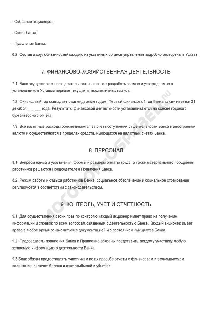 Бланк договора о создании и деятельности коммерческого банка в форме открытого акционерного общества. Страница 3