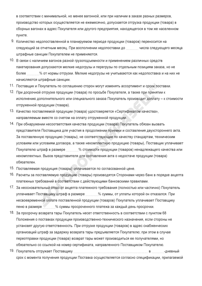 Бланк договора о взаимной поставке продукции и товаров. Страница 2