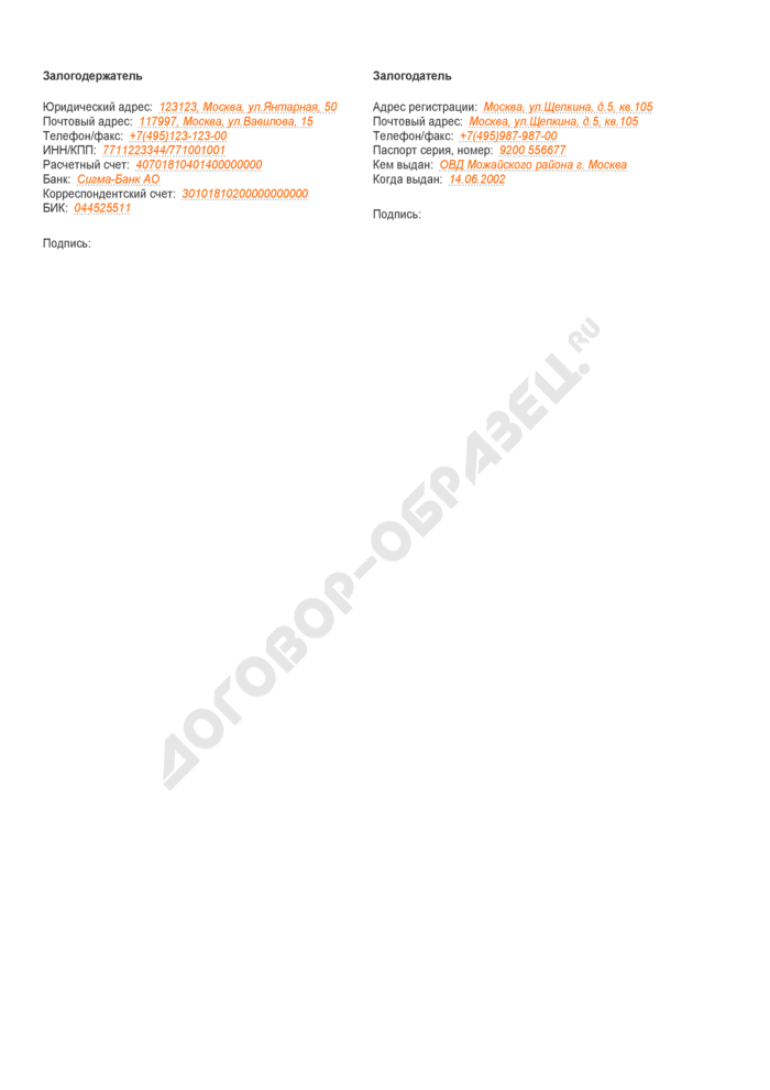 Заполненный образец договора о залоге права на авторское вознаграждение. Страница 2