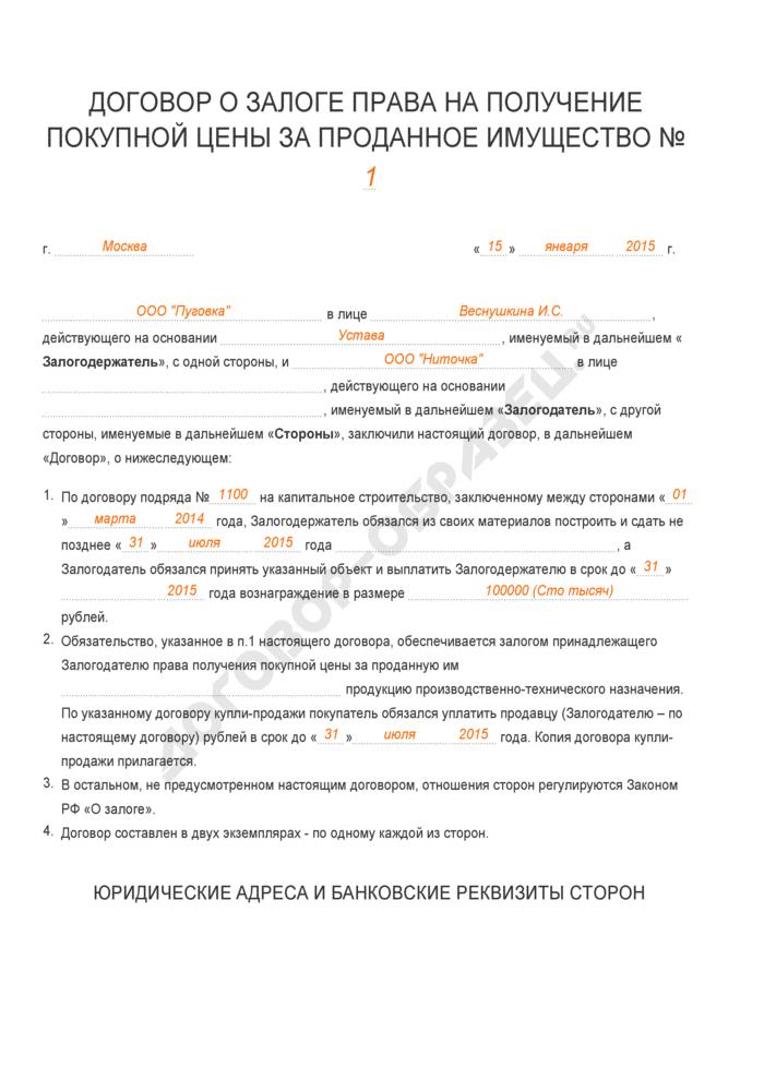 Заполненный образец договора о залоге права на получение покупной цены за проданное имущество. Страница 1