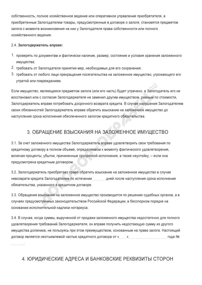 Бланк договора о залоге товаров в обороте и переработке. Страница 2