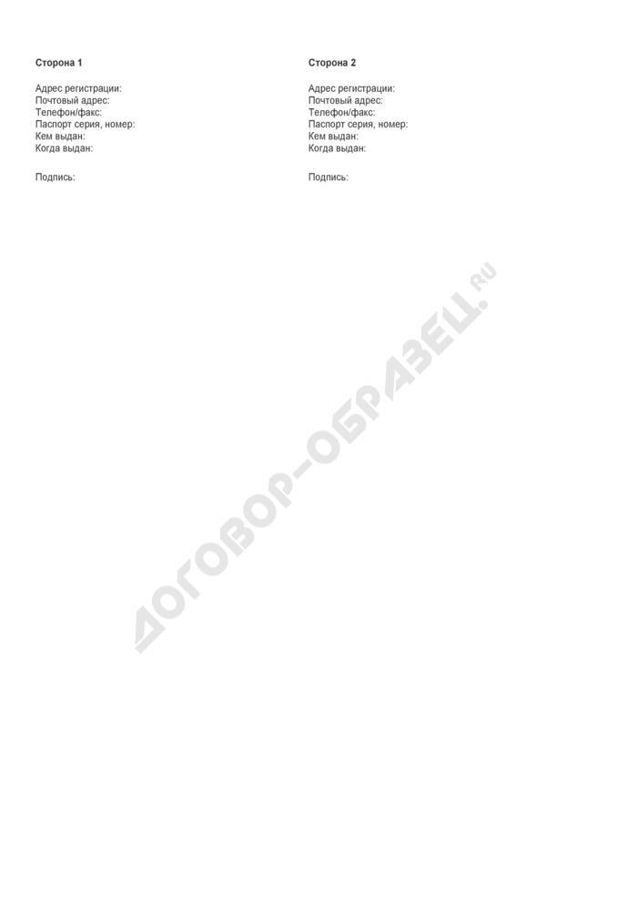 Бланк договора об обмене двигателями. Страница 2
