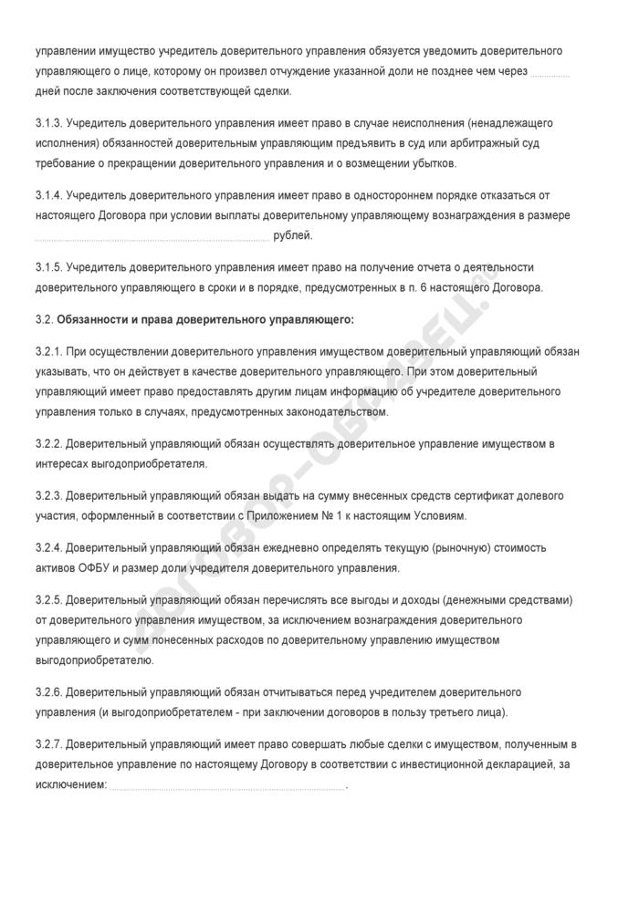 Бланк договора об общих условиях создания и доверительного управления имуществом общего фонда банковского управления. Страница 3