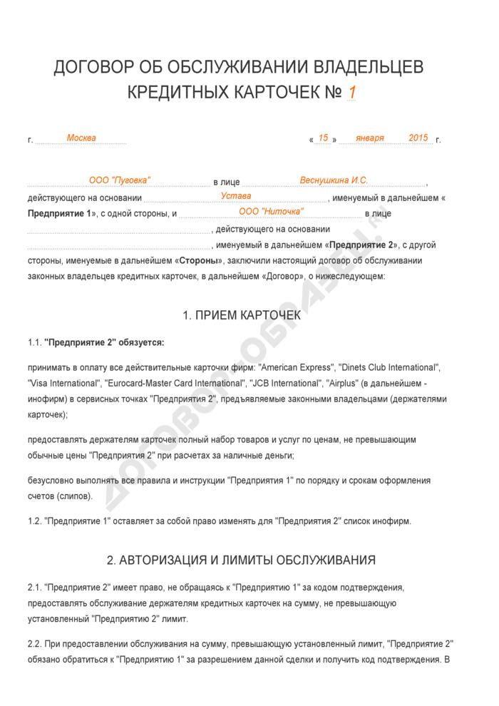 Заполненный образец договора об обслуживании владельцев кредитных карточек. Страница 1