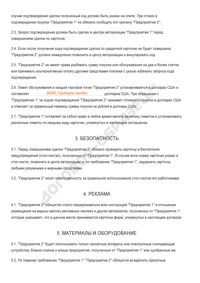 Заполненный образец договора об обслуживании владельцев кредитных карточек. Страница 2