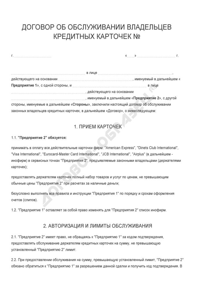 Бланк договора об обслуживании владельцев кредитных карточек. Страница 1