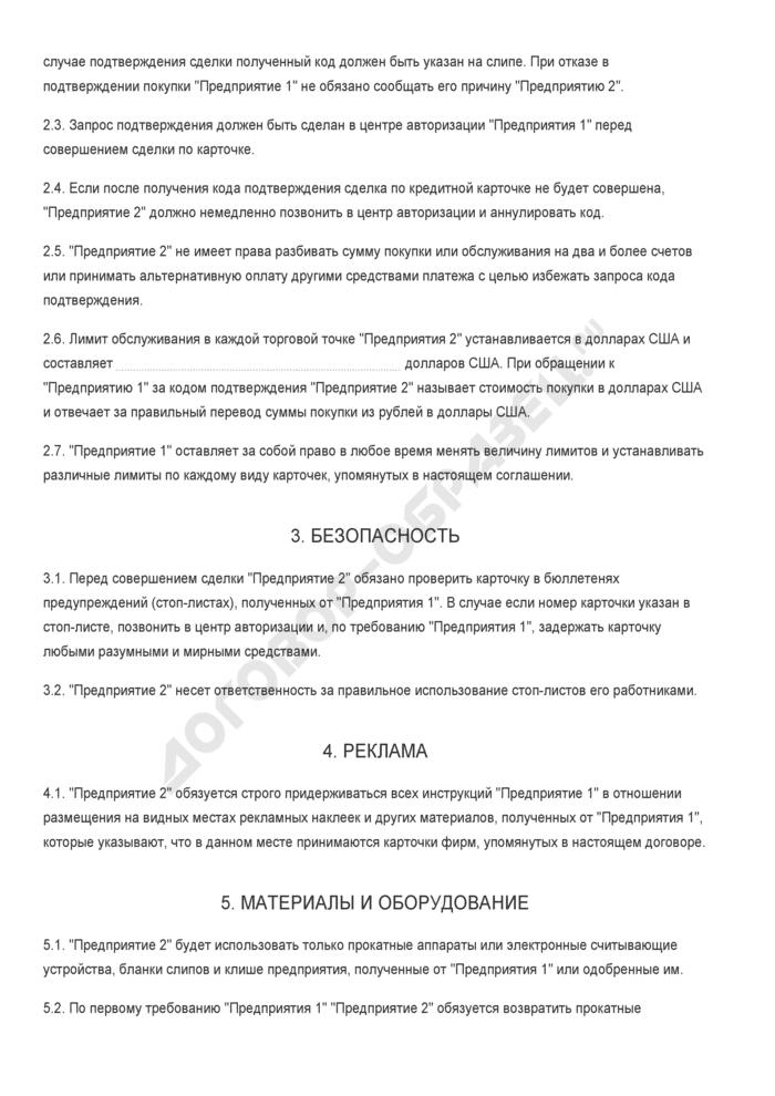 Бланк договора об обслуживании владельцев кредитных карточек. Страница 2