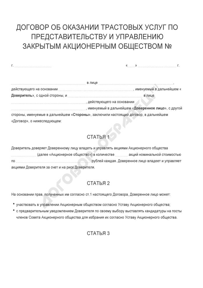 Бланк договора об оказании трастовых услуг по представительству и управлению закрытым акционерным обществом. Страница 1