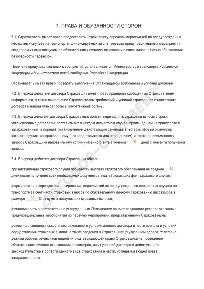 Заполненный образец договора обязательного личного страхования пассажиров . Страница 3