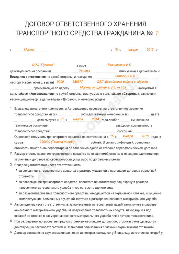 Заполненный образец договора ответственного хранения транспортного средства гражданина. Страница 1