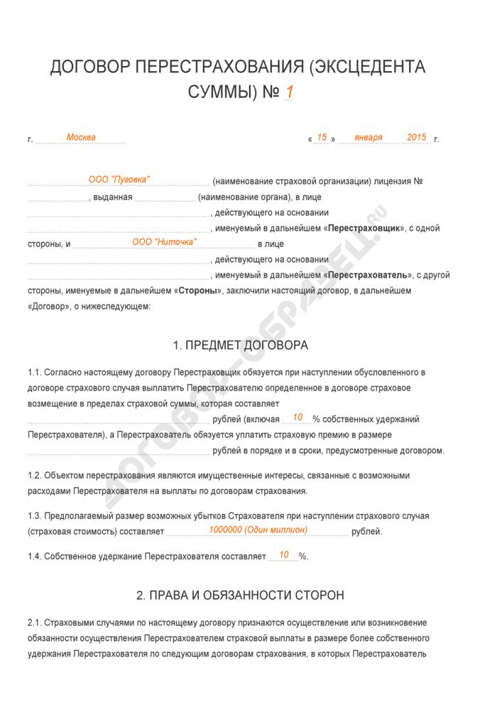 Заполненный образец договора перестрахования (эксцедента суммы). Страница 1
