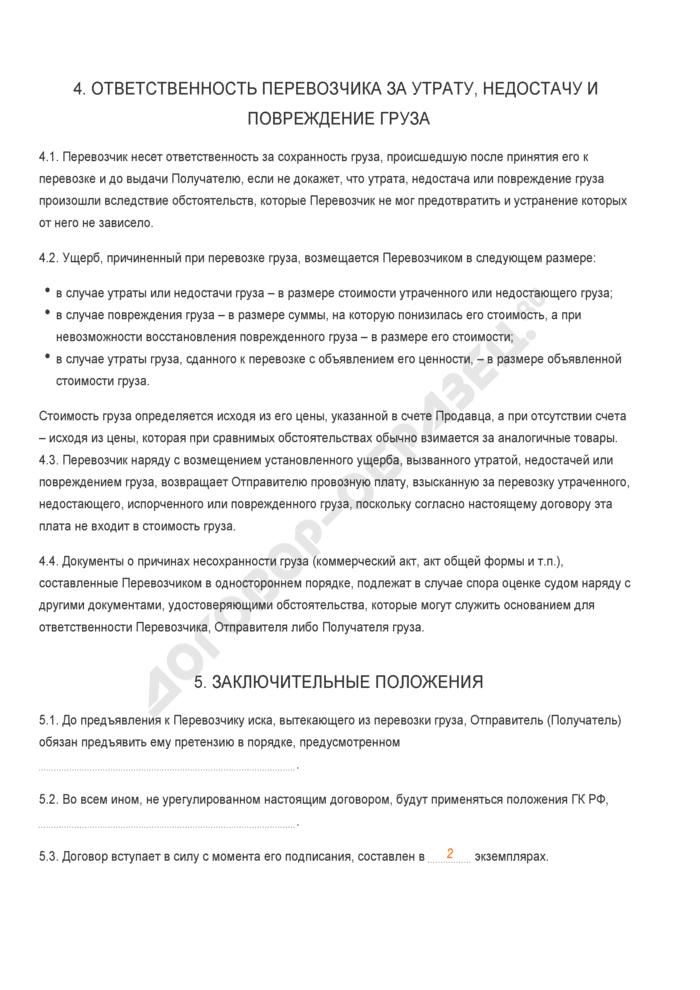 Заполненный образец договора перевозки грузов. Страница 3