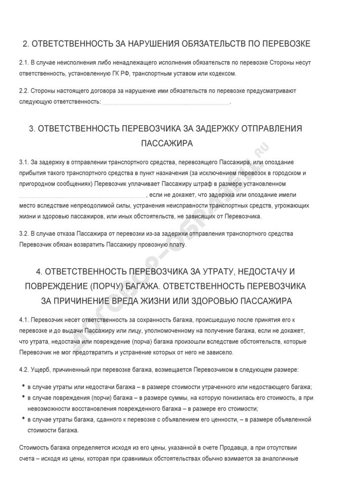 Бланк договора перевозки пассажиров. Страница 2