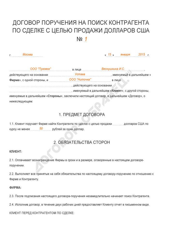 Заполненный образец договора поручения на поиск контрагента по сделке с целью продажи долларов США. Страница 1