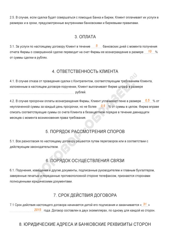 Заполненный образец договора поручения на поиск контрагента по сделке с целью продажи долларов США. Страница 2