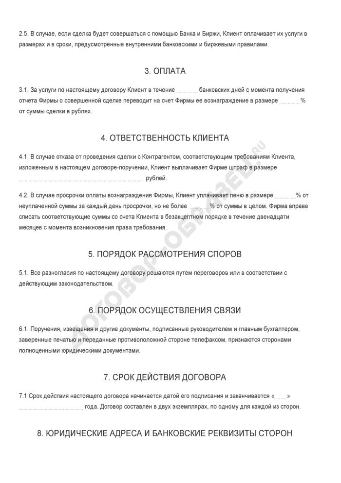 Бланк договора поручения на поиск контрагента по сделке с целью продажи долларов США. Страница 2
