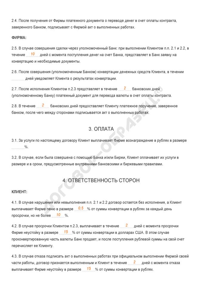 Заполненный образец договора поручения на покупку долларов США. Страница 2