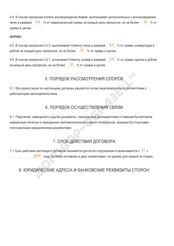 Заполненный образец договора поручения на покупку долларов США. Страница 3
