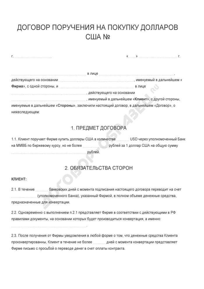 Бланк договора поручения на покупку долларов США. Страница 1