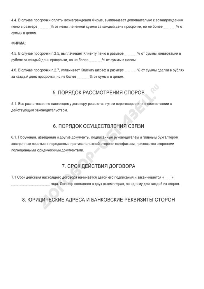 Бланк договора поручения на покупку долларов США. Страница 3