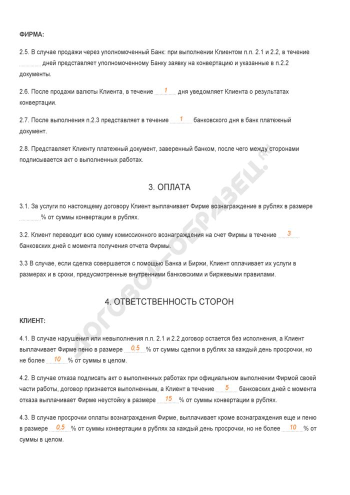 Заполненный образец договора поручения на продажу долларов США. Страница 2