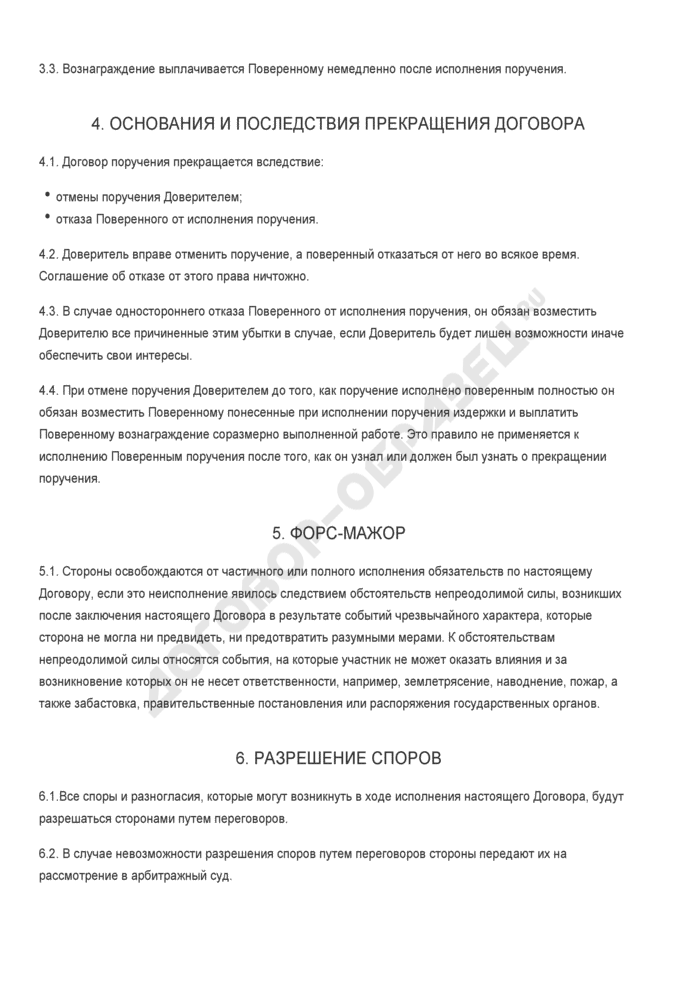 Бланк договора поручения на совершение юридических действий. Страница 3