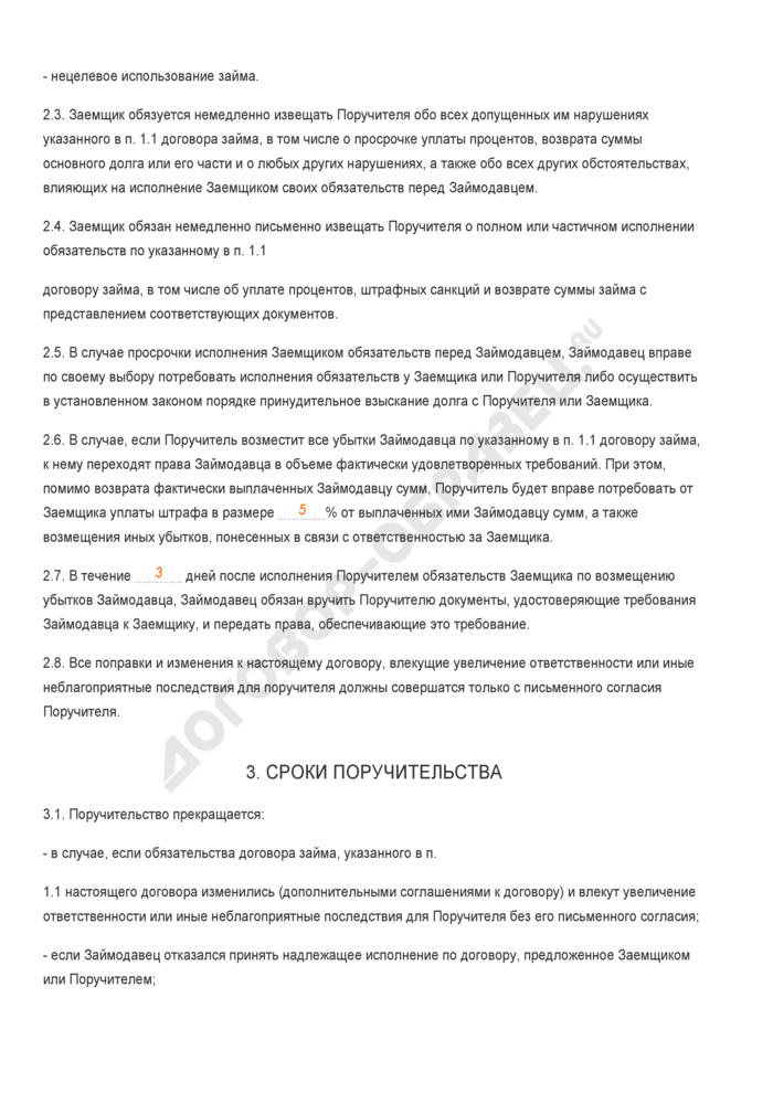 Заполненный образец договора поручительства к договору займа с солидарной ответственностью юридического лица и заемщика. Страница 2