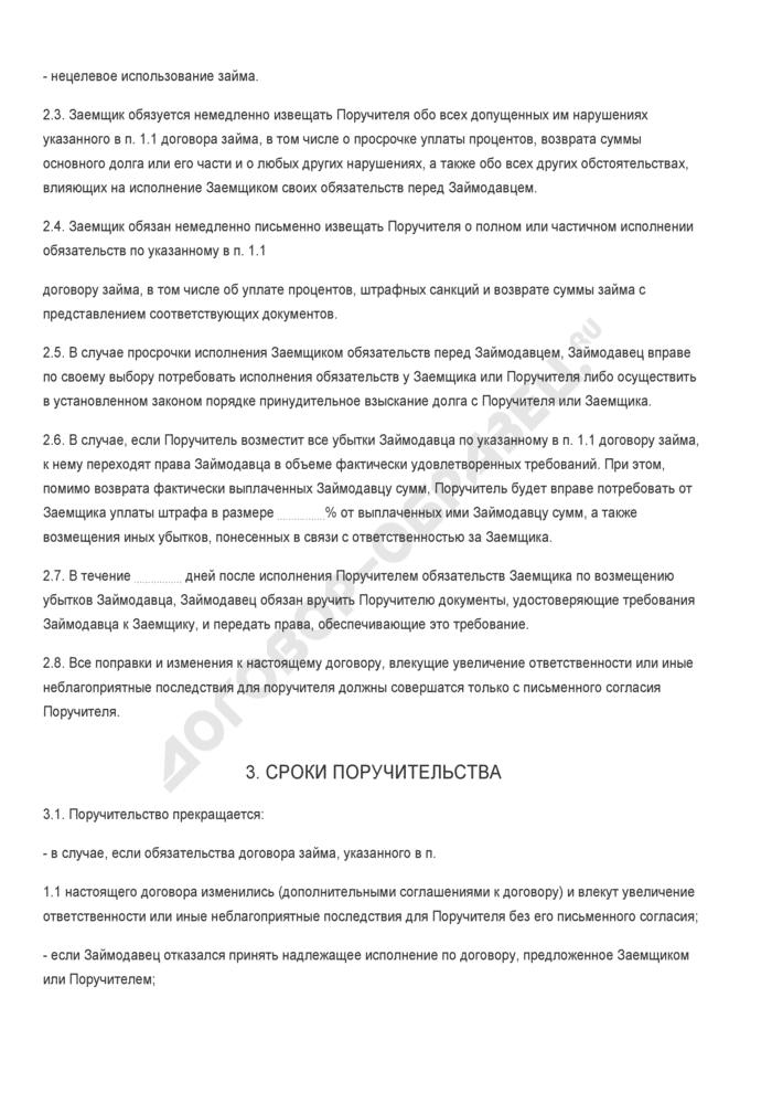 Бланк договора поручительства к договору займа с солидарной ответственностью юридического лица и заемщика. Страница 2