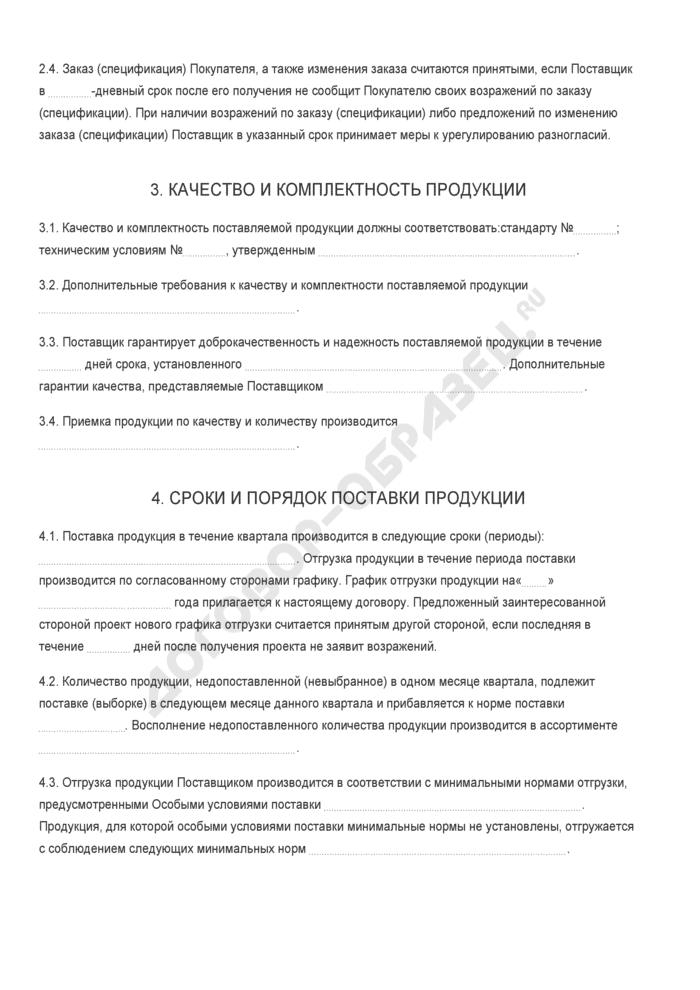 Бланк договора поставки (долгосрочный). Страница 2