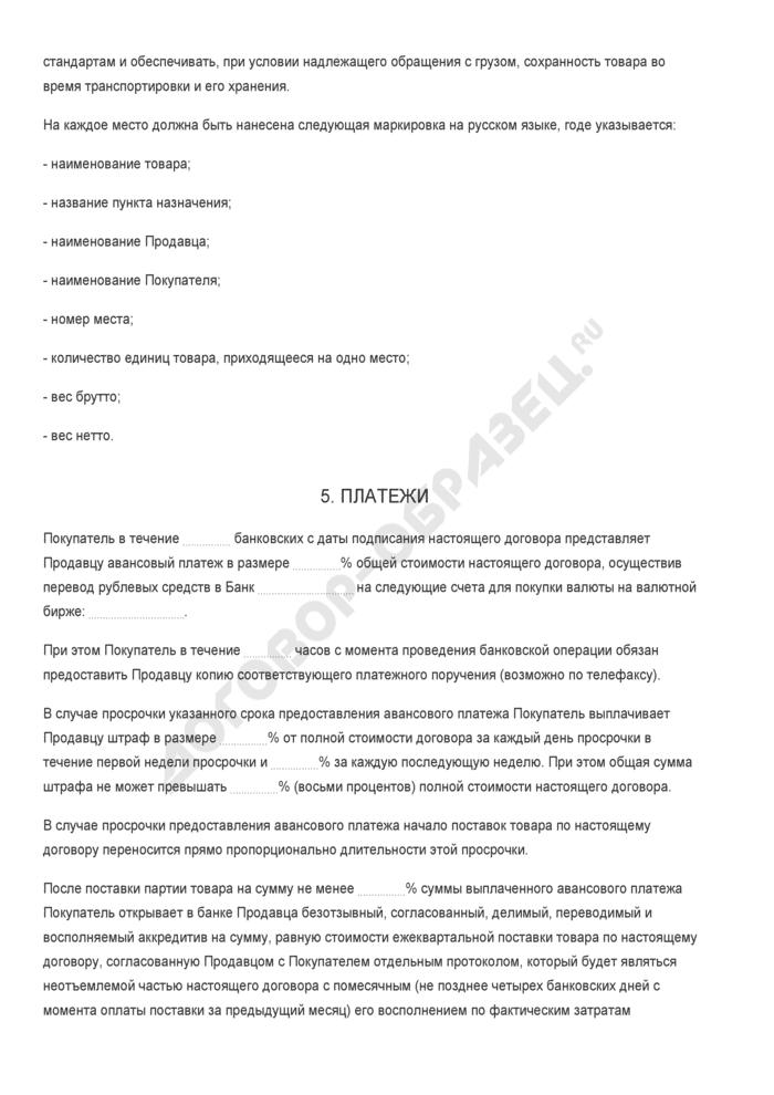 Бланк договора поставки мясных и овощных консервов. Страница 3