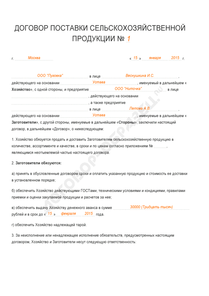 Заполненный образец договора поставки сельскохозяйственной продукции. Страница 1