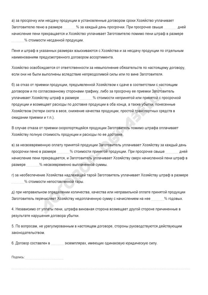 Бланк договора поставки сельскохозяйственной продукции. Страница 2