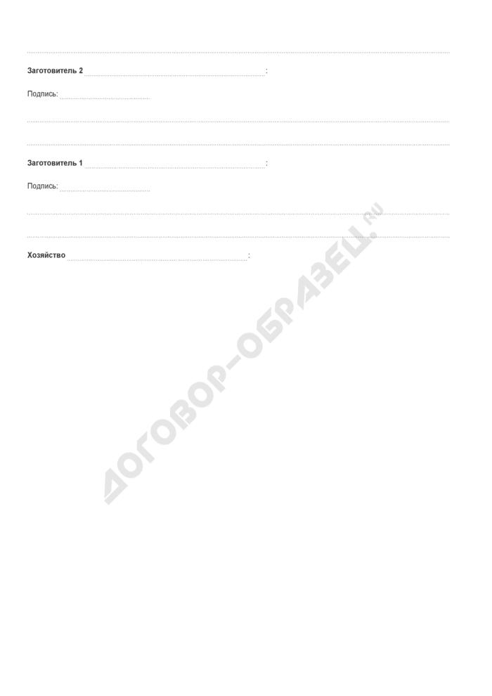 Бланк договора поставки сельскохозяйственной продукции. Страница 3