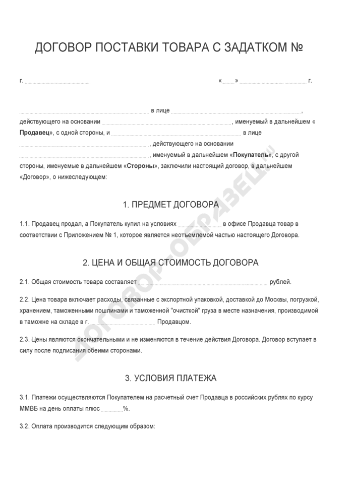 Бланк договора поставки товара с задатком. Страница 1