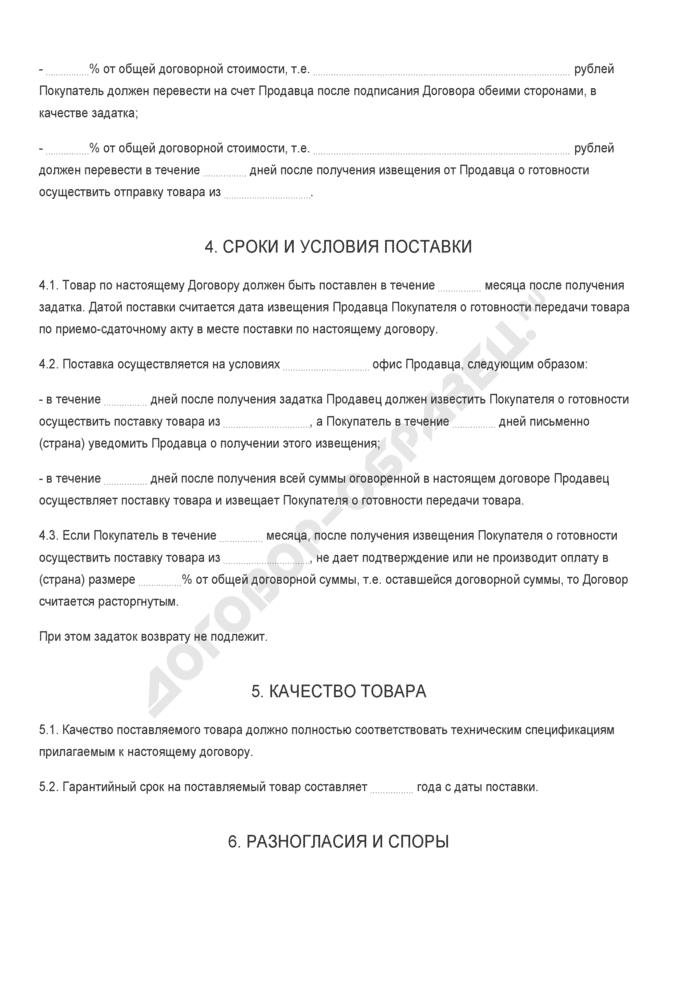 Бланк договора поставки товара с задатком. Страница 2