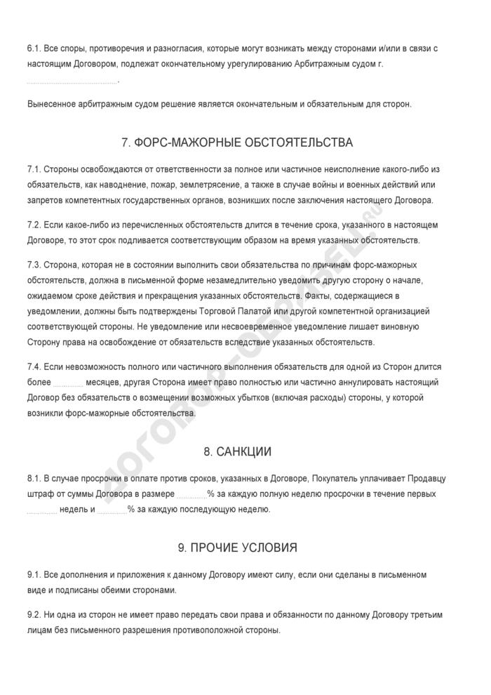 Бланк договора поставки товара с задатком. Страница 3