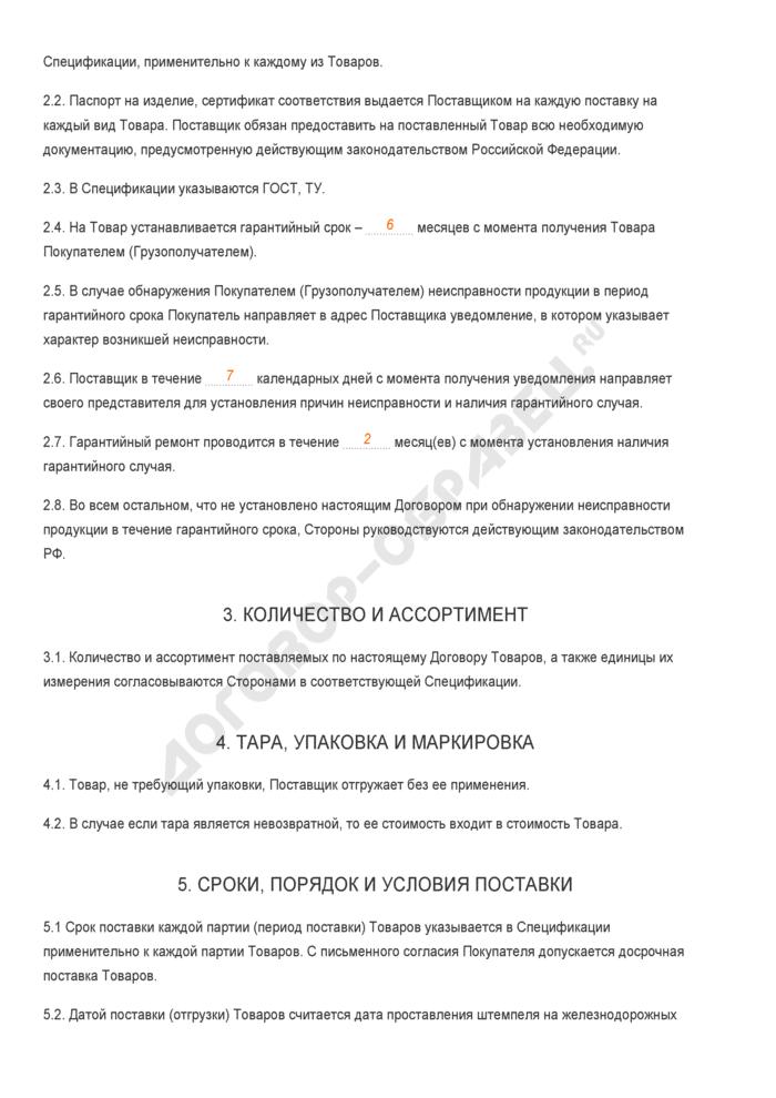 Заполненный образец договора поставки товара. Страница 2