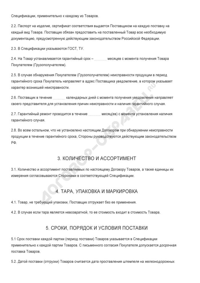 Бланк договора поставки товара. Страница 2