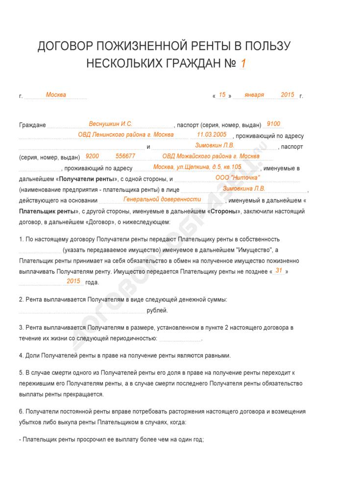 Заполненный образец договора пожизненной ренты в пользу нескольких граждан. Страница 1
