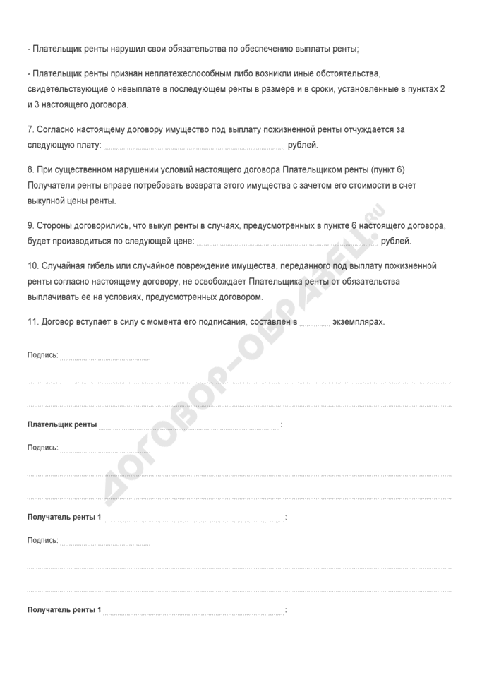 Бланк договора пожизненной ренты в пользу нескольких граждан. Страница 2