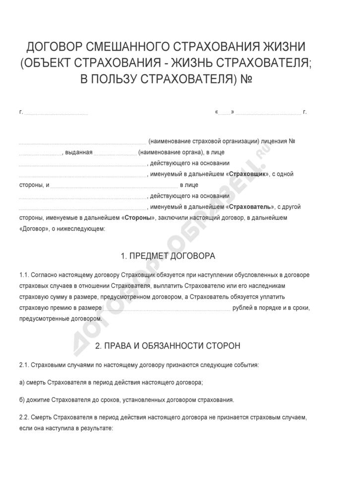 Бланк договора смешанного страхования жизни (объект страхования - жизнь страхователя; в пользу страхователя). Страница 1