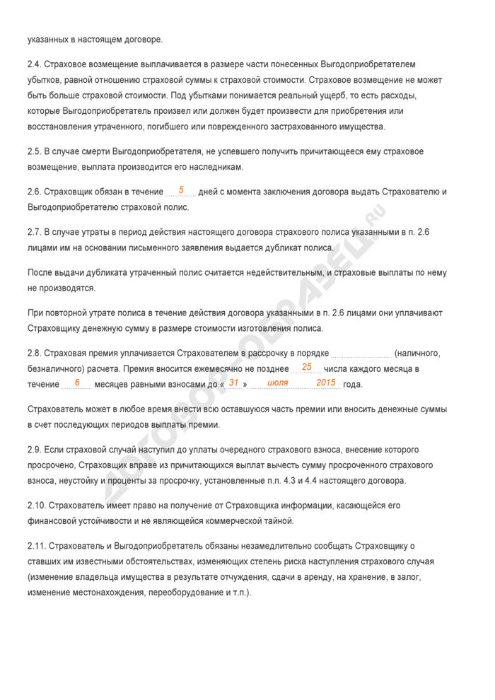 Заполненный образец договора страхования имущества (страхователь - физическое лицо, в пользу выгодоприобретателя - физического лица). Страница 3