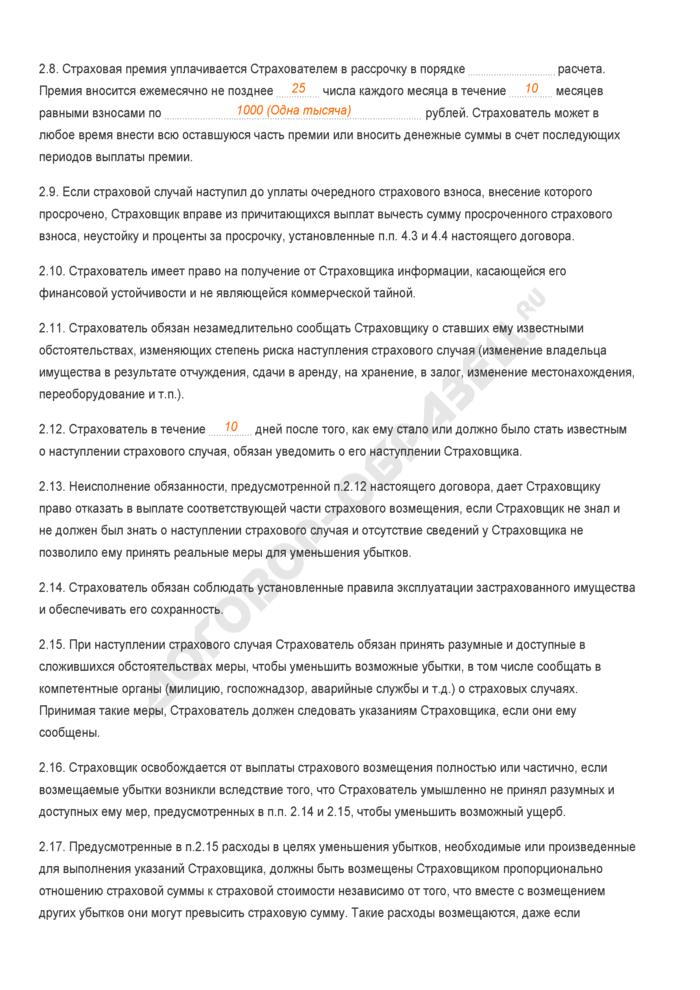 Заполненный образец договора страхования имущества (в пользу страхователя - физического или юридического лица). Страница 3