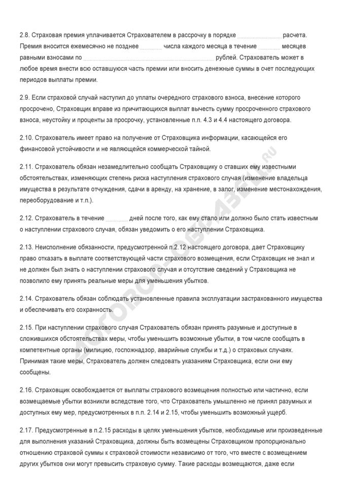 Бланк договора страхования имущества (в пользу страхователя - физического или юридического лица). Страница 3