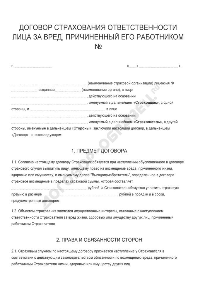 Бланк договора страхования ответственности лица за вред, причиненный его работником . Страница 1