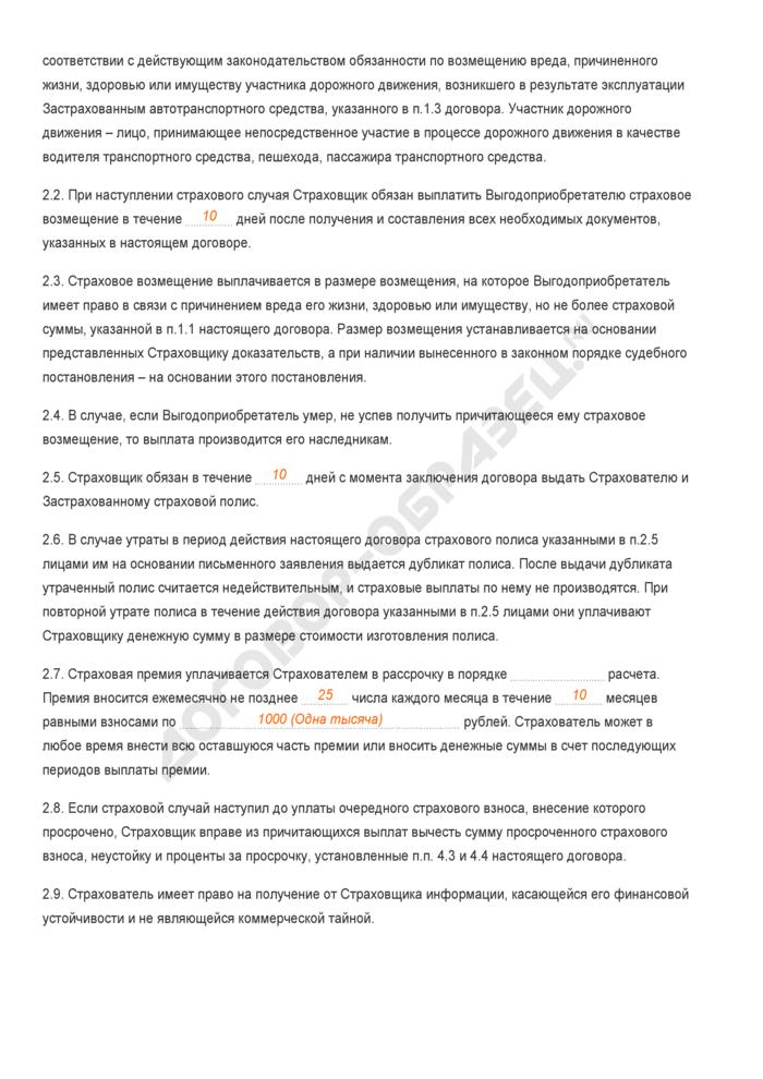Заполненный образец договора страхования ответственности застрахованного за причинение вреда в результате эксплуатации автотранспортного средства. Страница 2