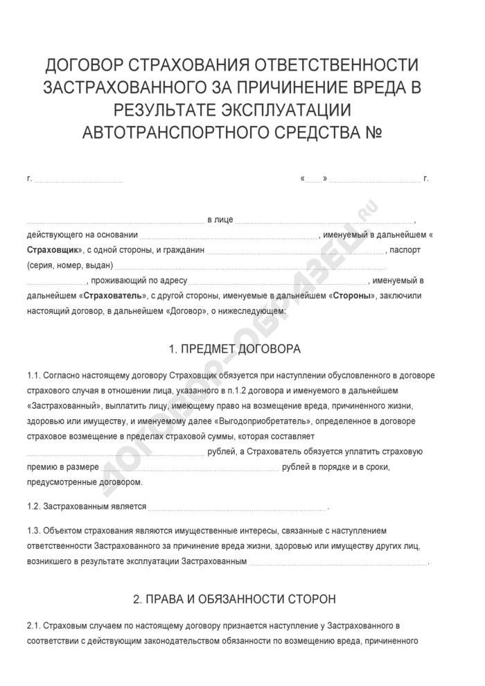 Бланк договора страхования ответственности застрахованного за причинение вреда в результате эксплуатации автотранспортного средства. Страница 1