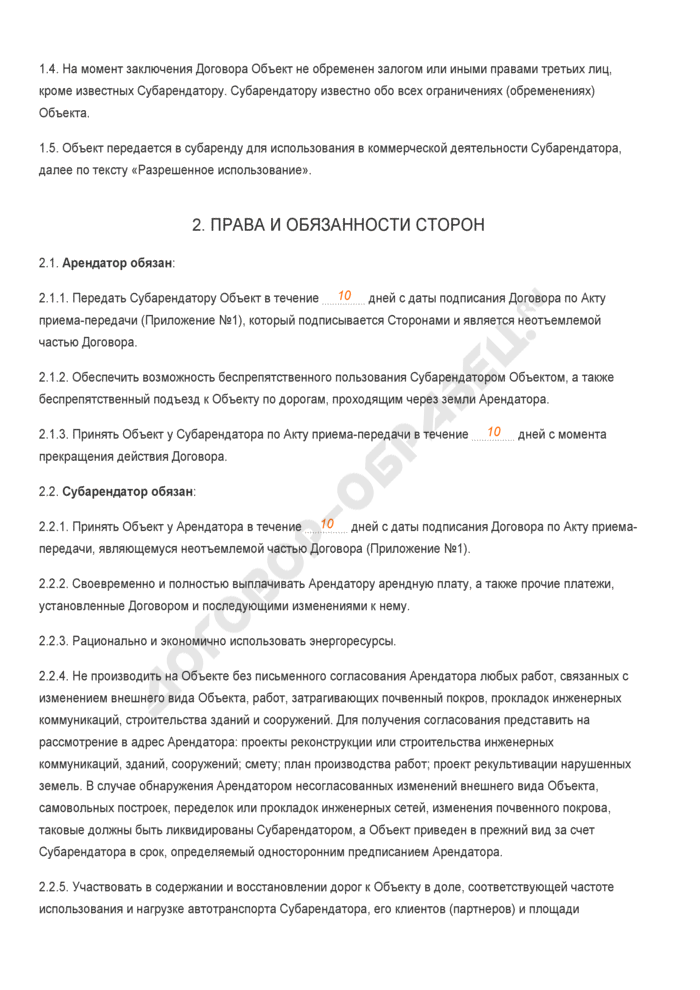 Примерная форма договора субаренды нежилого помещения бланк 2019.